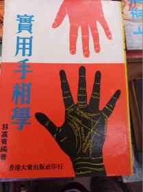 老相书:实用手相学 70年版,稀缺包快递!