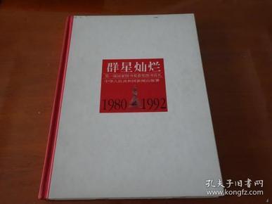 群星灿烂.第一届国家图书奖获奖图书巡礼(1980-1992,收全部获奖图书书影 ,16开硬精装)
