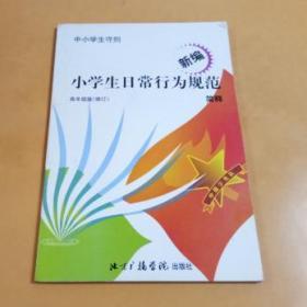 新编小学生日常行为规范(高年级版修订)