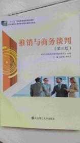 推销与商务谈判(第三版)