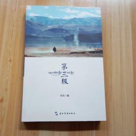 《不可思议的高度-第三极》--著名纪录片导演曾海若签名赠本