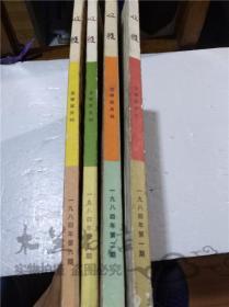 收获 文学双月刊一九八四年 第一,二,五,六期共4本  收获文学杂志社 上海文艺出版社 1984年 16开平装