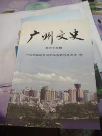 广州文史(第六十三辑)
