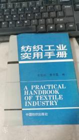 纺织工业实用手册