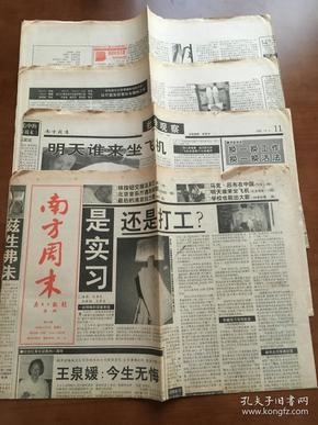南方周末报1996.10.04第660期 共16版 马克吕布在中国 纪念红军长征60周年王泉媛:今生无悔