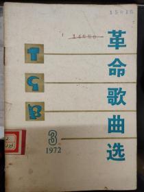 《革命歌曲选 1972 3》浏阳河、毛主席去安源、延安精神传万代、歌唱我们的新西藏、歌唱伟大祖国、炼油女工多豪迈、拥军爱民......