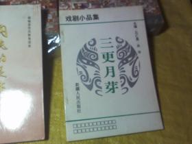 戏剧小品集【三更月芽】【印2000册】