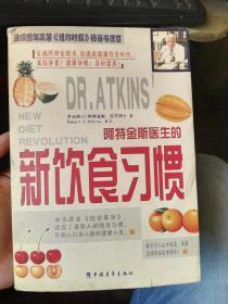 阿特金斯医生的新饮食习惯