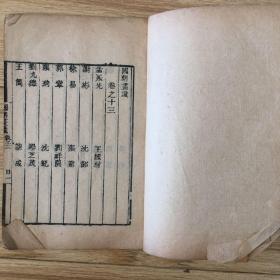 清木刻本:国朝画识(卷13-14)