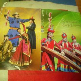 Inner Mongolia Life Weekly February 7, 2017. May 8, 2018. Two copies