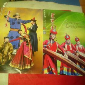 内蒙古生活周报2017年2月7日。2018年5月8日。二份同售