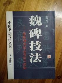 魏碑技法—张裕钊书法之笔法与结构
