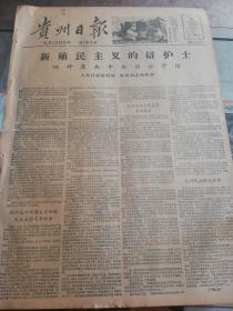 【报纸】贵州日报 1963年10月22日【新殖民主义的辩护士——四评苏共中央的公开信】【从大学助教到乡村教师】