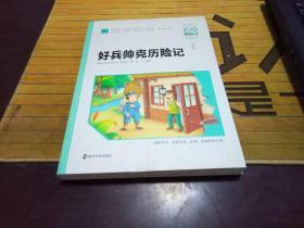 好兵帅克历险记(彩绘注音版)/素质版·小学语文新课标必读丛书