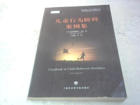 儿童行为障碍案例集