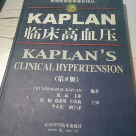 KAPLAN 临床高血压(第8版)