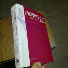 日文:行列计算