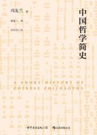 现货正版 中国哲学简史(插图修订版) 冯友兰 世界图书出版公司
