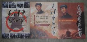 毛泽东与红军(第一卷、第二卷、第三卷) 三本合售 【16开 一版一印】
