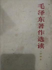 毛泽东著作选读 甲种本
