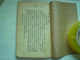 帝国主义经济侵略中国史略(民国版本。无皮)