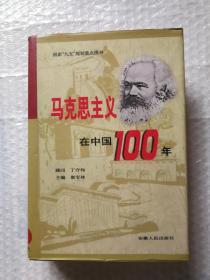 椹厠鎬濅富涔夊湪涓浗100骞�