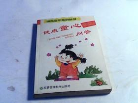 健康童心问答——快乐童年系列丛书