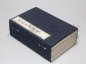 私藏好品《清代版本图录》 线装一函全五册 黄永年 贾二强 著 浙江人民出版社1997年一版一印