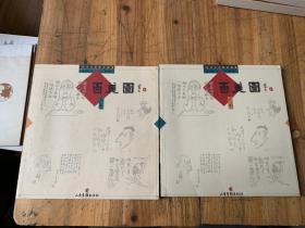 3287:百美图(20开本,上下卷全二册,共243位艺术家自画像) 1997年1版1印