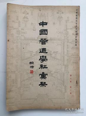 中国营造学社汇刊 第六卷 第二期(民国24年初版)