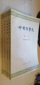 中国哲学史(1~4)第一册 第二册 第三册 第四册 任继愈