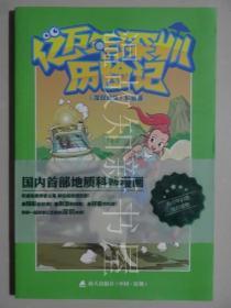 亿万年深圳历险记 : 《深圳地质》科普版  (正版现货)