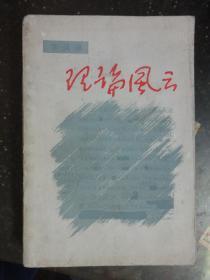 理论风云【1版1印】