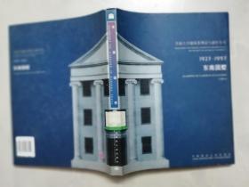 东南大学建筑系理论与创作丛书 :东南园墅 1927 - 1997 (馆藏书)