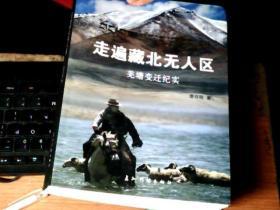 遍藏北无人区-羌塘变迁纪实(作者唐召明签名本) 高于九品        3B