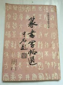 篆书字帖选(中国书画函授大学)