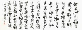 著名书法家智勇作品《满江红·怒发冲冠》(保真)