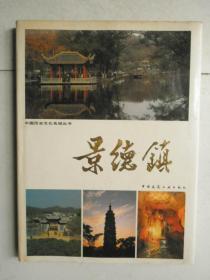 中国历史文化名城丛书-景德镇(大型历史及陶瓷文化画册)