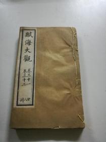 清光绪巾箱本【赋海大观】卷三十一、三十二 (树木类、果实类)