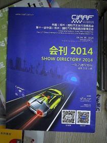 2014年第十一届中国 郑州 国际汽车用品暨改装博览会会刊