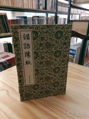 宋刻版 韵语阳秋一函2册 宣纸线装又名《葛立方诗话》宋代中国诗歌理论著作评论