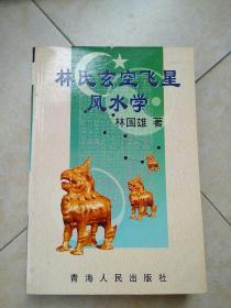 《林氏玄空飞星风水学》99年1版1印