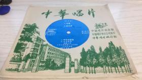 小薄膜中国唱片---中华唱片(轻音乐)玩偶 荧光屏 愉快的旅途 长号恰恰