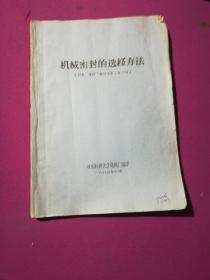 机械密封的选择方法(日本皮拉密封填料工业公司)(油印本)