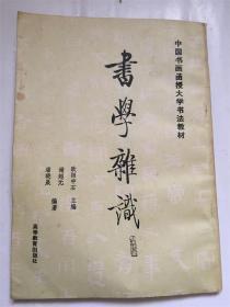 书学杂识/欧阳中石主编