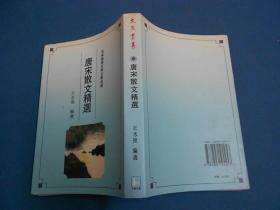 唐宋散文精选-文苑丛书:名家精选古典文学名篇