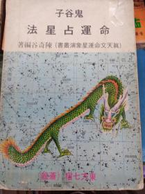 鬼谷子命运占星法  68年初版,包快递