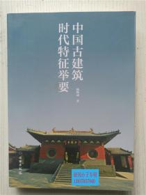 中国古建筑时代特征举要 杨焕成 著 文物出版社 9787501046409 开本16