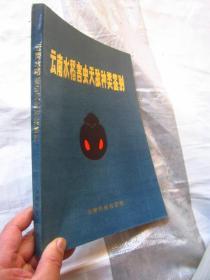 云南水稻害虫天敌种类鉴别.   16开  1986年一版一印 发行4000册 270页图文并茂 后附30多页铜版纸彩色图版.