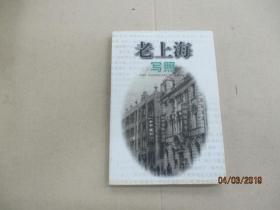 老上海写照